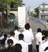 【大阪北部地震】倒れた塀、既に撤去 児童ら献花台見つめ登校 近くの住民「あの子がかわい…