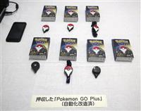 「ポケモンGO」対応機器を改造し販売 商標法違反容疑で37歳会社員を逮捕