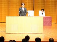 秋篠宮さま「海に感謝を」 新潟市の海フェスタ式典ご臨席