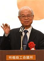 【天皇陛下譲位】新元号の事前公表に反対 日本会議国会議員懇PTが見解