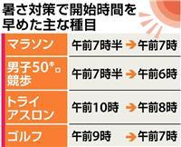 【東京五輪】瀬古利彦氏「やれることやる」 なお暑さ懸念「もう少し早くても」 マラソン午前7時スタート