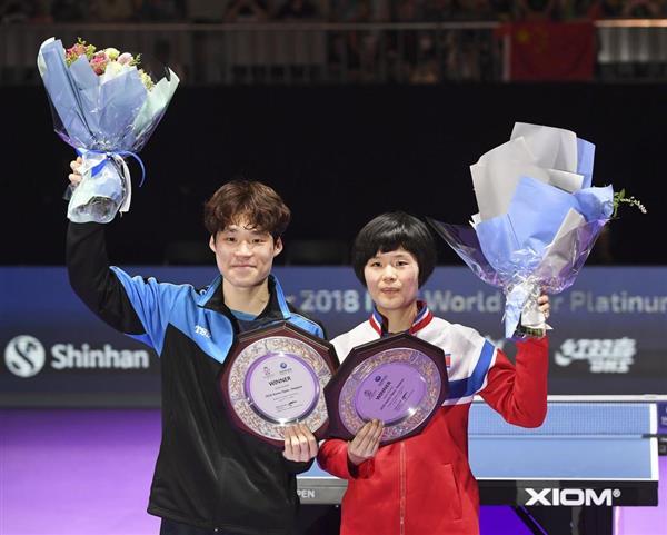 卓球 南北合同チーム 1991年以来の優勝 韓国オープン 混合