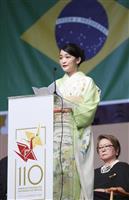 眞子さま「歴史を未来に」 ブラジル移住110周年で