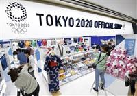 【東京五輪】初の常設公式ショップがオープン 約14万円の「特大ぬいぐるみ」も登場