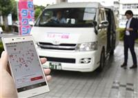 AIで乗り合いタクシー効率運行 NTTドコモ開発、鹿児島で実証運行