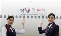 【東京五輪】五輪盛り上げに塗装機登場 日航、マスコット描く