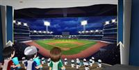 VR空間でスポーツ観戦できるサービス 複数人で会話や同時視聴 KDDI