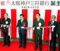 松下康雄氏死去 志半ばで総裁の座退く 危機脱却、日銀改革に尽力