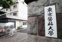 東京医大、8月上旬に内部調査結果「信頼失う事態招きおわび」
