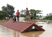 ダム決壊、救助活動続く ラオス、被害拡大も 数百人が行方不明と報道