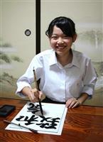 産経ジュニア書道 都知事賞・伊藤彩花さん(14) 努力積み重ね成果に