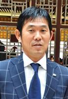 【サッカー日本代表】森保一氏の監督就任決定