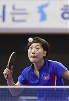 国連、北朝鮮へのスポーツ用品輸出を認めず IOCが東京五輪理由に例外措置求めるも米国却下