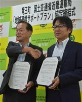 鉄道駅ない滋賀県竜王町 バス交通に活路…学生定期半額