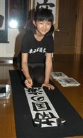 産経ジュニア書道コン「ジュニア大賞」に黒石の佐々木胡春さん(11)