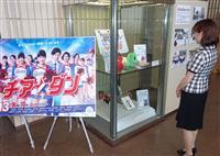 「チア☆ダン」で福井県産品にも注目!? 県庁でPR展示 越前漆器、和紙も