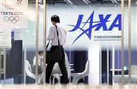 【文科省汚職】防災事業での便宜浮上 JAXAは懐疑的「ピンとこない」