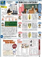 日本にカジノができる?