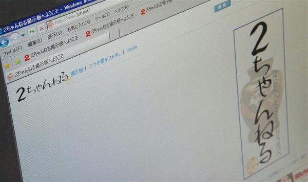 インターネット匿名掲示板「2ちゃんねる」(現5ちゃんねる)