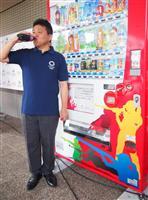 飲料で五輪盛り上げ 和光市役所に射撃描いた自販機 埼玉