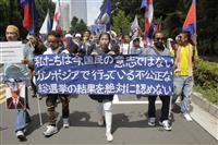 【カンボジア総選挙】「不正な選挙認めない」 東京で野党支持者ら集会