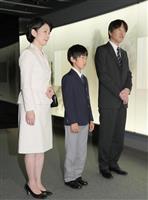 秋篠宮ご夫妻と悠仁さま、戦傷病者史料館ご視察