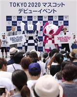 【東京五輪】大会マスコット出足好調 注文殺到で「在庫切れ」も