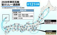 【東京五輪】聖火到着は航空自衛隊松島基地 組織委の森喜朗会長が報告