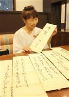 「言葉は心を温かくする」 阪神大震災を機に「詩語り」続ける里みちこさん、8月2日から個…