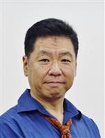 【解答乱麻】「出藍の誉れ」大歓迎だ 新学習指導要領のねらい 名古屋経済大学法学部准教授…