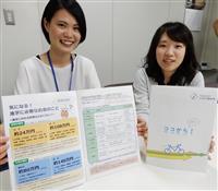 堺市、生活保護世帯の中高生向け応援冊子「ココから!」作成 奨学金制度など説明