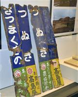 【鉄道ファン必見】懐かしい鉄道の写真展 福岡・大牟田、炭鉱電車も