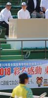 皇太子さま、高校総体ソフトテニス観戦し、ご帰京