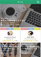 【プロが指南 就活の極意】「アプリ」を活用して就活を乗り切ろう!