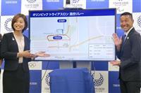【東京五輪】工夫こらした都市型のトライアスロン・コース  「最高の舞台用意され、羨ましく思う」と昨年引退の田山