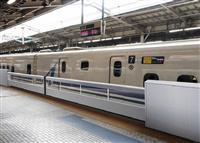 ドア間隔の異なる新幹線OK…新大阪駅も可動式ホーム柵 JR東海