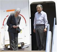 両陛下、北海道ご訪問 初めて利尻島へ 命名150年式典にもご臨席