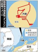 韓国、竹島領海で調査か 異常な航跡確認 日本政府