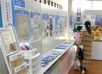 出張「竹島資料室」、島根・益田市役所で