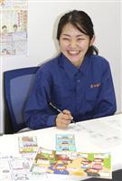 「コノハけいぶ」、4こま漫画で特殊詐欺など被害防止訴え 愛知県警の女性巡査長が作画