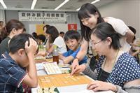 【将棋】夏休み親子将棋教室、18組の親子が楽しむ 講師に勝利し喜びの声も