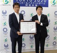 【サッカー日本代表】地元凱旋、西野朗前監督に功労賞 さいたま市