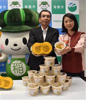 江戸崎かぼちゃをスープに 茨城県内のセブンで発売へ