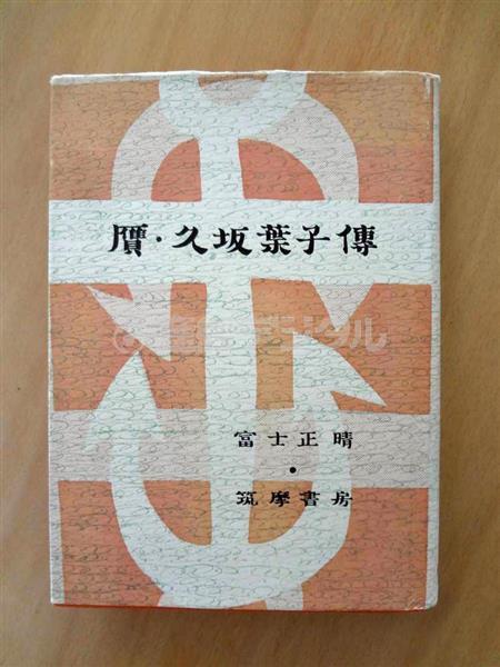 久坂葉子の死から4年後に出された「贋・久坂葉子伝」は富士の代表作となった