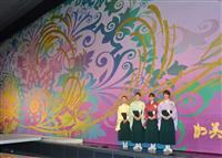 宝塚大劇場に新緞帳 金線、トップスターの羽をイメージ