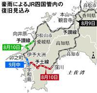 【西日本豪雨】JR四国の鉄道網 9月中に全線復旧見込み
