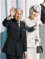 両陛下、北海道からご帰京 150年式典ご臨席