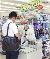 駅ファミマにセルフレジ JR九州、2県10店に導入へ
