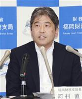 G20財務相会合で福岡の魅力を発信 財務支局長が抱負