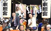水戸黄門まつり、にぎやかにパレード お笑いコンビ「カミナリ」登場に歓声